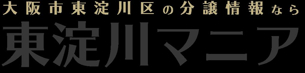 東淀川マニア